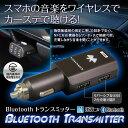 トランスミッター ワイヤレス ハンズフリー タブレット リバーシブル