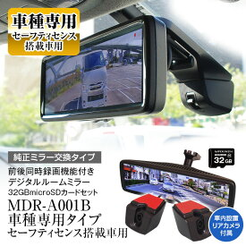 100円OFFクーポン発行中 ドライブレコーダー ミラー型 カムリ 70系 セーフティセンス車用 6AA-AXVH75 6AA-AXVH70 DAA-AXVH70 2017年7月〜 専用ステー付属 前後 2カメラ 分離型 同時録画 デジタルミラー