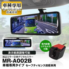 デジタルミラー ミラーモニター 車内カメラ ヤリスクロス 10系 15系 全車対応 対応 トヨタ セーフティセンス車用 純正ルームミラー 交換 リアカメラ 8.88インチ