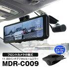 【予約販売】ドライブレコーダーミラー型前後同時録画2カメラ分離型デジタルルームミラー11.88インチフルHD1080PSONYセンサーIMX307Starvisバック連動リアカメラ駐車監視バックカメラデジタルミラー
