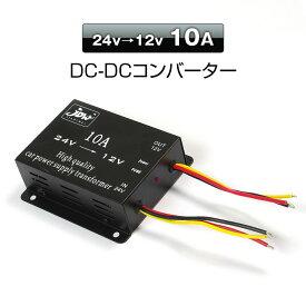 1/25はポイント14倍確定 DC-DCコンバーター 10A デコデコ 24V→12V 変圧 変換 DCDC DC 3極電源タイプ トラック 24V 小型 【あす楽対応】
