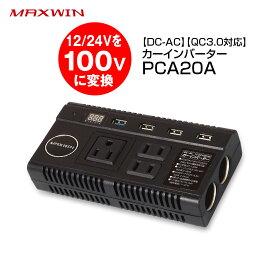 200円OFFクーポン発行中 12V/24V対応 車載インバーター DC AC コンセント 3口 100V 120W QC3.0 急速充電 USB 4USBポート 車載充電器 LEDディスプレイ付き オート電圧測定