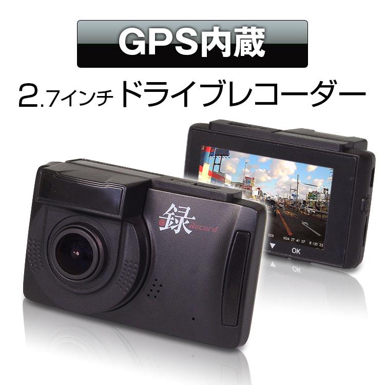 ドライブレコーダー ドラレコ フルHD Full HD 小型 2.7インチ液晶 常時録画 衝撃録画 12V 24V GPS マップ連動 LED信号対応 エンジン連動 Gセンサー ノイズ対策 HDR WDR 逆光補正 車載カメラ 【あす楽対応】