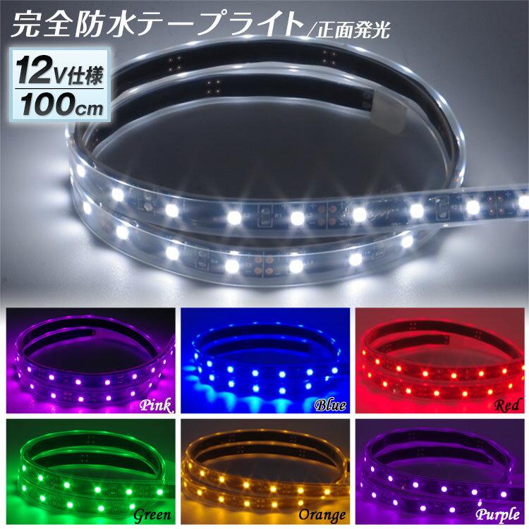 【メール便送料無料】LEDテープライト 高輝度正面発光 12V 100cm 全6色 3528型SMD採用 メール便可