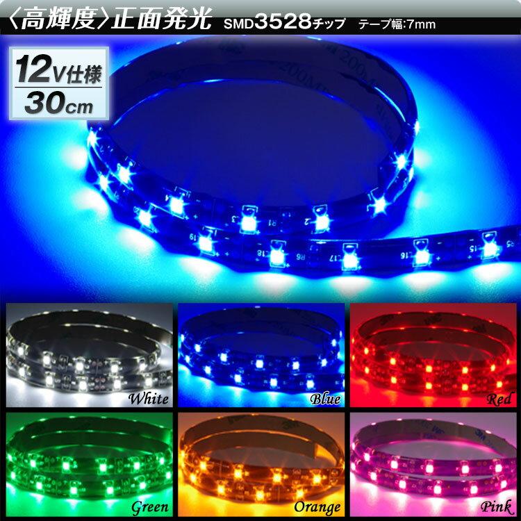 【メール便送料無料】LEDテープライト 高輝度正面発光 12V 30cm 全6色 3528型SMD採用