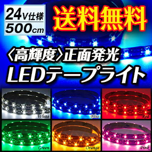 送料無料 LEDテープライト 高輝度正面発光 24V 500cm 5m 全6色 3528型 SMD採用