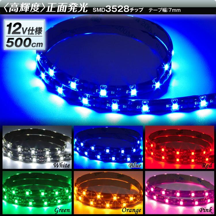 送料無料 LEDテープライト 完全防水 チューブ 12V 500cm 全6色 3528型 SMD採用