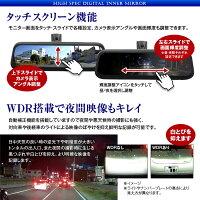 クーポン発行中!デジタルインナーミラードライブレコーダージムニーMRワゴン対応前後同時録画2カメラフルHD1080PWDRバックカメラバック連動リアカメラSONYIMX323デジタルルームミラー【あす楽対応】