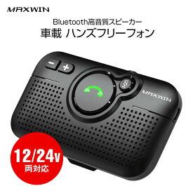 ハンズフリー 車載 Bluetooth ワイヤレスフォン ハンズフリーフォン ワイヤレススピーカー サンバイザー取付タイプ iPhone 技適認証済み アンドロイド対応 Siri起動 日本語アナウンス
