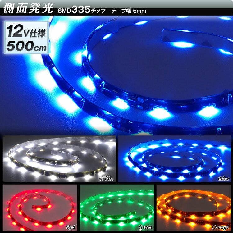 【クーポン発行中!】 送料無料 LEDテープライト 側面発光 12V 500cm 5m 全5色 SMD
