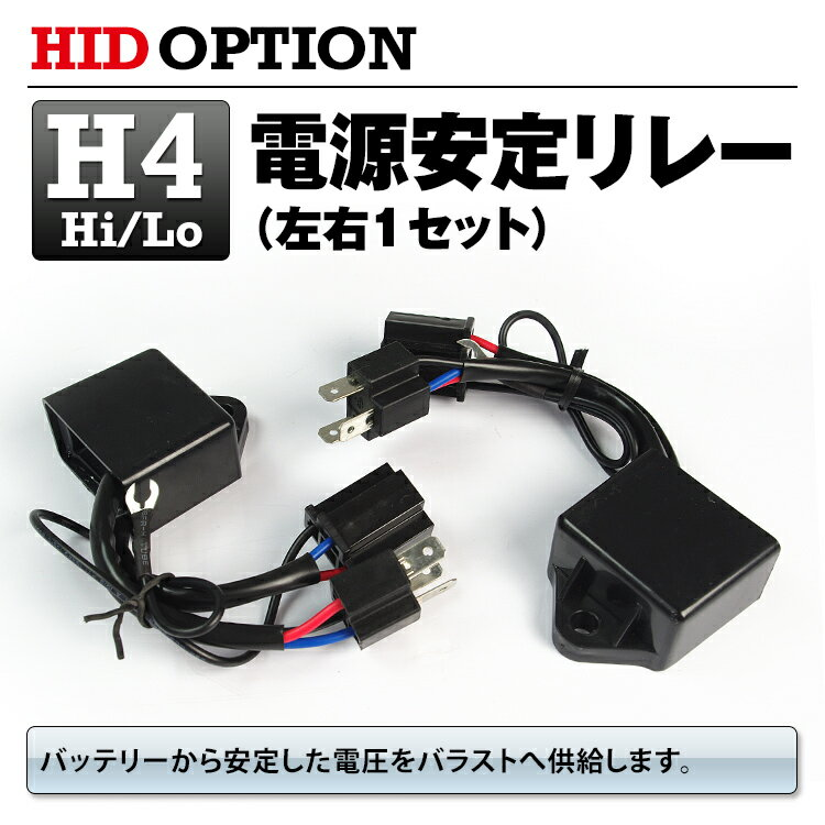 HID 電源安定リレー H4 HiLo