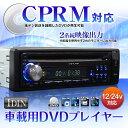 DVDプレーヤー DVDプレイヤー 1DIN 車載 CPRM対応 USB SD スロット RCA 映像2系統出力 VRモード ラストメモリー 24V 【あす楽対...