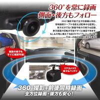 クーポン発行中!ドライブレコーダー360°高視野角水平360度バックカメラ前後2カメラ前後同時録画5インチタッチパネルマルチアングルGセンサー駐車監視バック連動【あす楽対応】