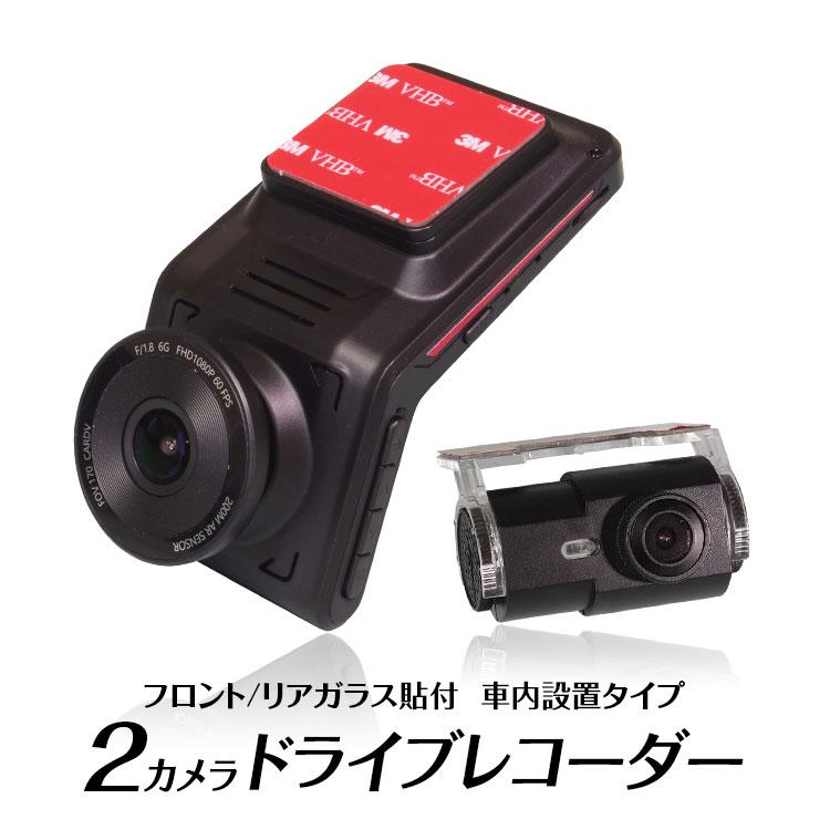 ドライブレコーダー 前後 2カメラ 前後同時録画 QHD 1440P フルHD 1080P 200万画素 F1.8 SONY センサー AHD720P リアカメラ ジェスチャー操作 LED信号対応 バックカメラ 高画質 2インチ液晶 WDR 自動補正 Wi-Fi Gセンサー 【あす楽対応】