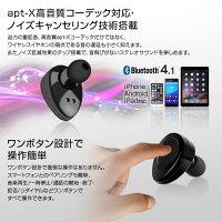 【定形外送料無料】Bluetoothイヤホンブルートゥースワイヤレスイヤホン左右分離型片耳両耳スポーツ高音質軽量マイク内蔵ハンズフリーイヤフォンマイク内蔵音楽ノイズキャンセリングヘッドセットiPhone8iPhoneXGalaxyAndoroid