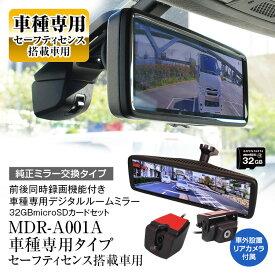 【7%OFFクーポン発行中】ドライブレコーダー ミラー型 レクサス LEXUS セーフティセンス車用 ES10系 RX20系 UX10系 NX10系 LX200系 前後 2カメラ 分離型 同時録画 専用ステー付属