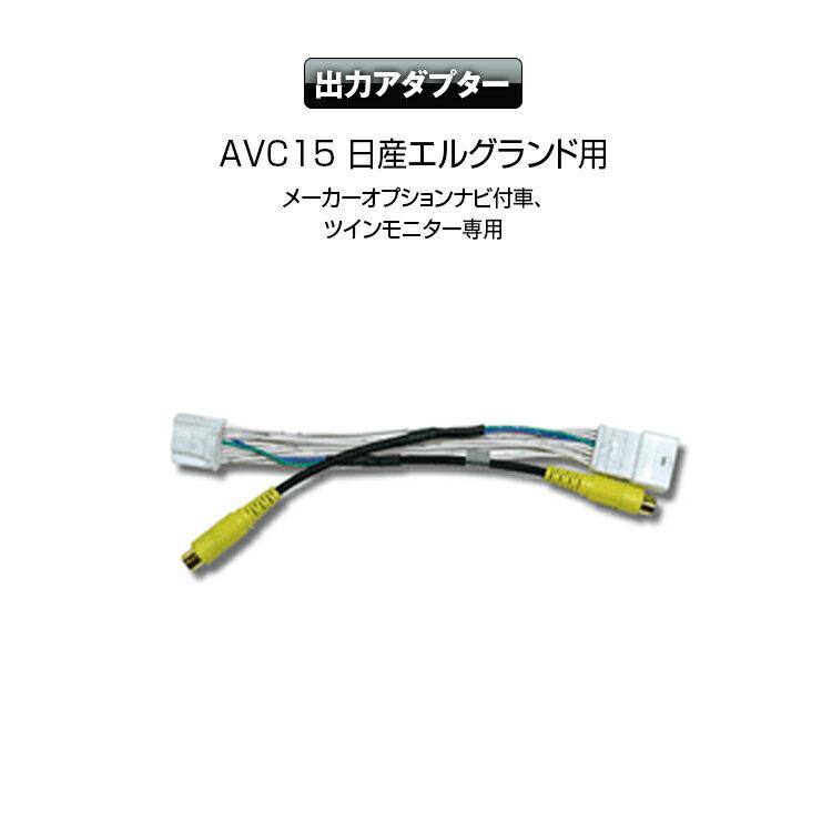 定形外送料無料 映像出力アダプター AVC15 日産エルグランド 後部座席 モニター DVDプレーヤー