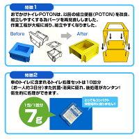 車のおでかけに!臭わず安心組立式車載トイレキット車のトイレPOTON