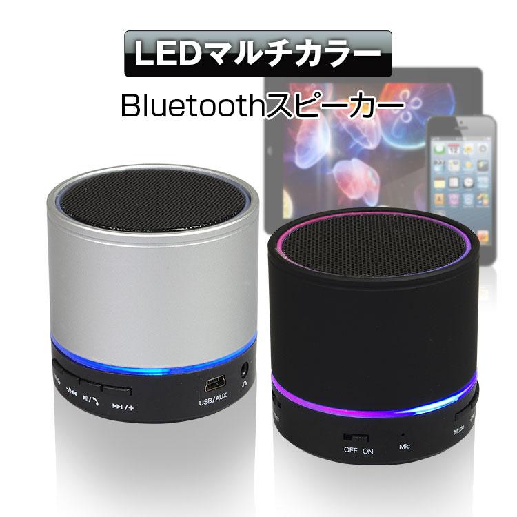 【送料無料】 Bluetooth スピーカー LED ライト レインボー マルチカラー iPhone スマートフォン スマホ iPad アンドロイド Android 対応 Bluetooth スピーカー iPhone iPad 対応 【あす楽対応】