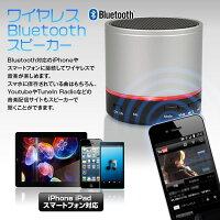 【送料無料!】高音質の音楽・ハンズフリー通話をどこでも手軽に楽しめる!Bluetoothワイヤレススピーカー