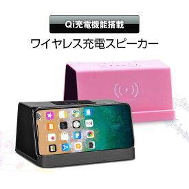 ワイヤレス スピーカー 充電器 Bluetooth 超長時間 連続再生 ハンズフリー USB microSD バッテリー内蔵 【あす楽対応】