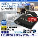 マルチ メディアプレーヤー 車載用 HDMI フルHD ISO対応 純正モニター シガーアダプター 動画再生 SD USB 様々なファイルに対応 ISO AVI...