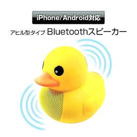 アヒル型 Bluetooth ワイヤレス スピーカー 超長時間 連続再生 ハンズフリー USB microSD バッテリー内蔵 【あす楽対応】