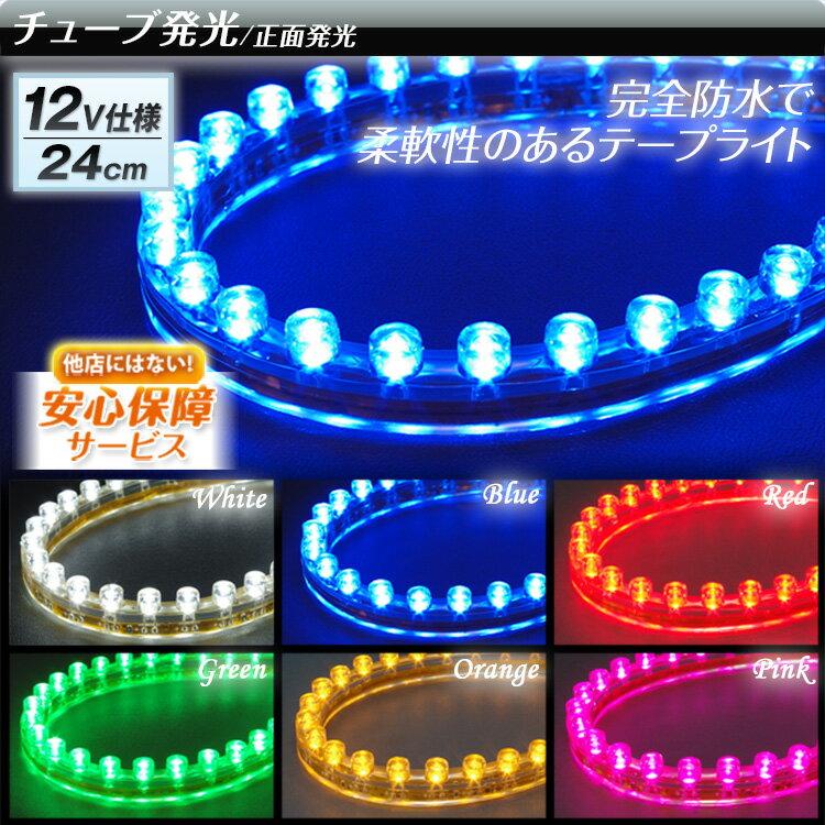 【定形外送料無料】 1000円ポッキリ LEDテープライト チューブタイプ 防水 12V 24cm 水中 イクラ つぶつぶ 全6色 SMD