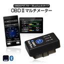 【定形外送料無料】OBD2 メーター マルチ メーター OBD アダプター Bluetooth ワイヤレス サブメーター スピードメー…