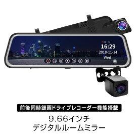 クーポン発行中! デジタルインナーミラー デジタルミラー 9.66インチ ドライブレコーダー ミラー型 前後 モニター タッチパネル 1080P フルHD ループ 常時 衝撃録画 駐車監視 【あす楽対応】