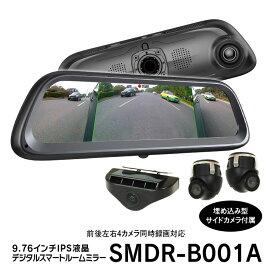 2020年最新タイプ デジタルミラー 4カメラ 前後同時録画 前後左右録画 ドライブレコーダー デジタルルームミラー リアカメラ 前後フルHD バック連動 埋込型 サイドカメラ ウインカー連動 ADAS GPS 駐車監視 アンドロイド 【あす楽対応】
