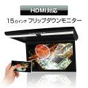フリップダウンモニター 15.6インチ 15インチ フルHD 高画質液晶 HDMI対応 SD USB スマートフォン iPhone8 充電 1080p…