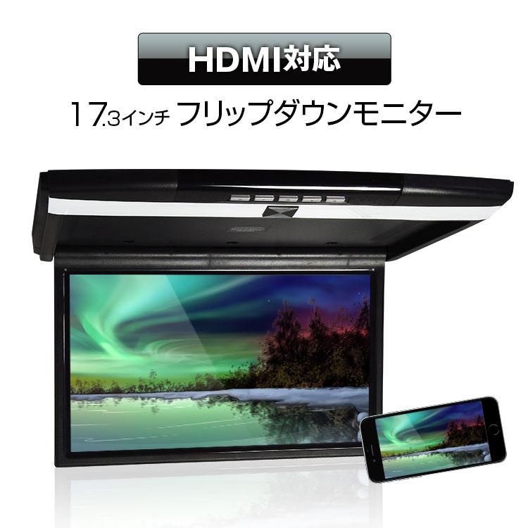 フリップダウンモニター 17.3インチ フルHD 高画質液晶 HDMI対応 SD USB スマートフォン iPhone 充電 1080p RCA 超薄型設計 大画面 ミニバンに 【あす楽対応】