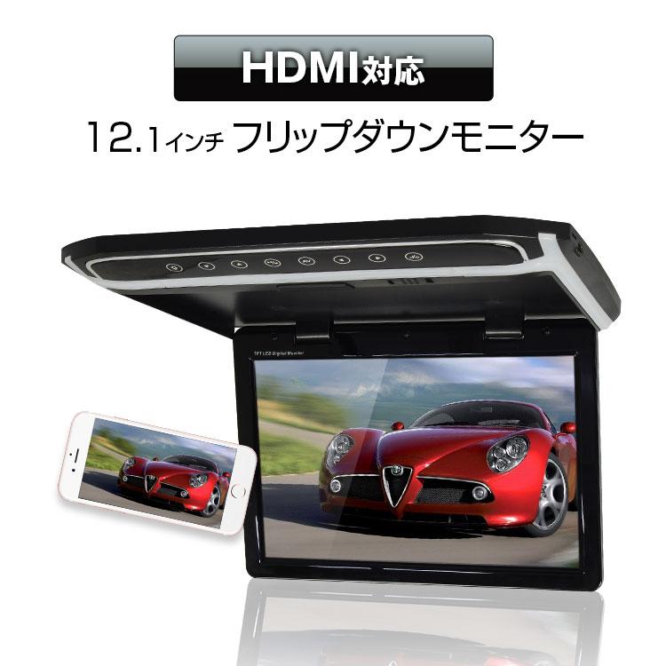 フリップダウンモニター 12.1インチ 12インチ WXGA 高画質液晶 HDMI microSD スマートフォン iPhone RCA ルームランプ 超薄型設計 【あす楽対応】