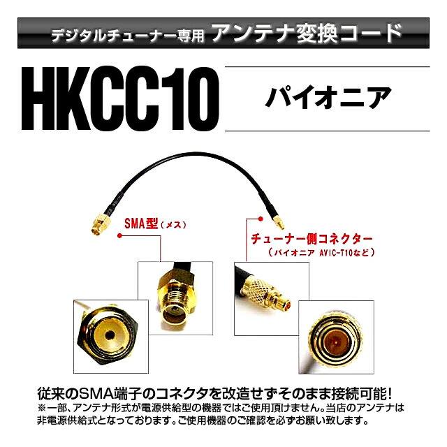 【定形外送料無料】 パイオニア アンテナ変換コード アンテナ変換ケーブル Beat-Sonic ビートソニック DACC10