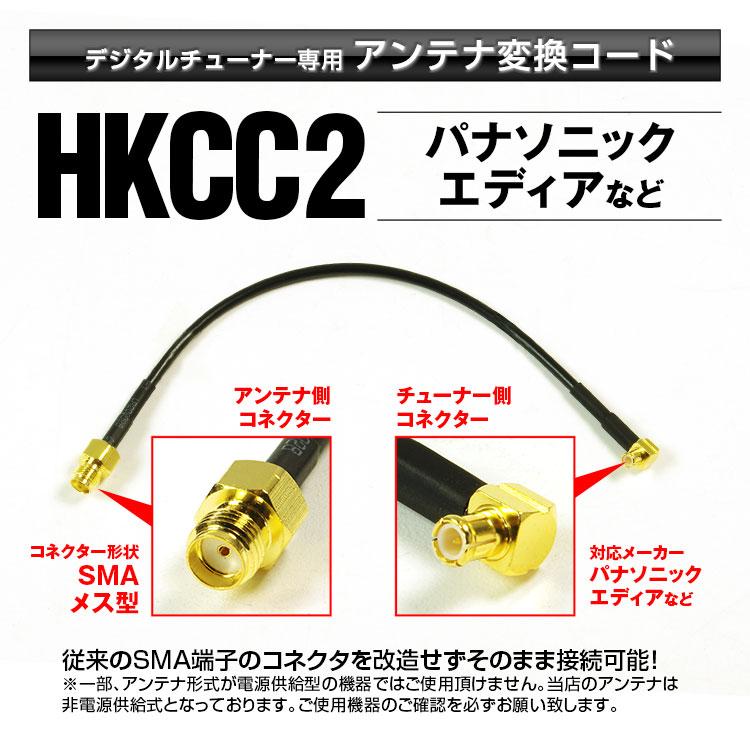 【定形外送料無料】 パナソニック エディア アンテナ変換コード アンテナ変換ケーブル Beat-Sonic ビートソニック DACC2
