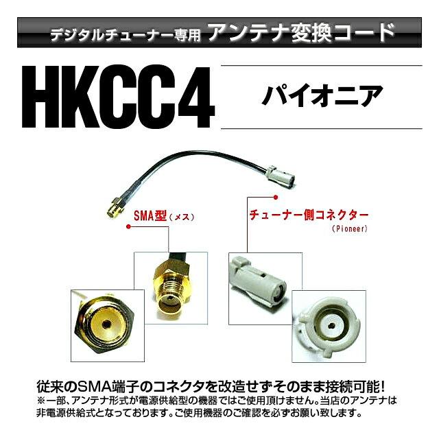 【定形外送料無料】 パイオニア アンテナ変換コード アンテナ変換ケーブル Beat-Sonic ビートソニック DACC4