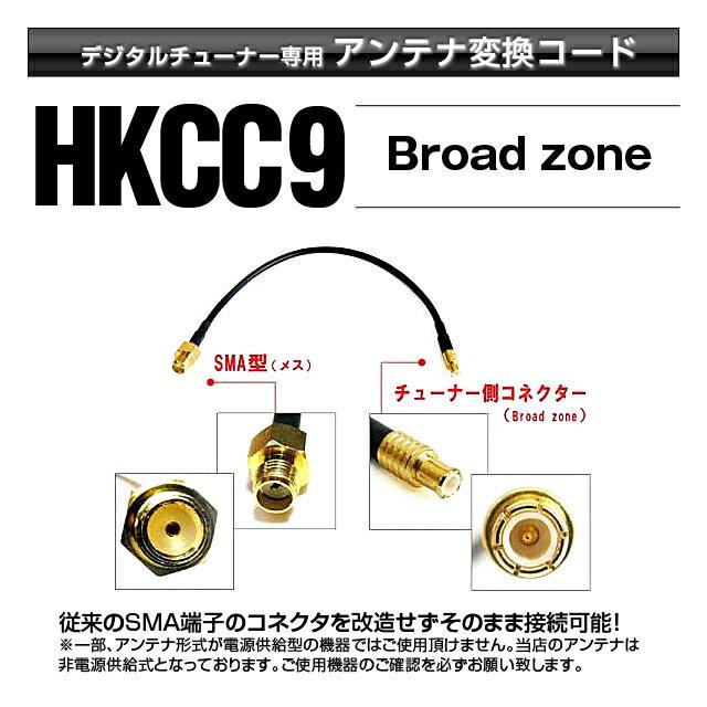 【定形外送料無料】 ブロードゾーン Broad zone アンテナ変換コード アンテナ変換ケーブル Beat-Sonic ビートソニック DACC9