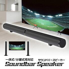 サウンドバー スピーカー テレビ HDMI ARC Bluetooth 5.0 OPT 光デジタル AUX RCA USB 分離式 スプリットデザイン 横置き 縦置き 壁掛け 高音質 50W サブウーファー出力