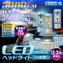 ヘッドライト フォグランプ ワンピース 一体型 ファンレス LED 3000ルーメン 新型CREEチップ H4 Hi/Lo ハイロー H8 H11 H16 H1...