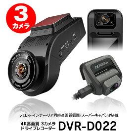フラッシュバーゲン開催中 ドライブレコーダー 4K 3カメラ同時録画可能 前後 高画質 UltraHD FHD FullHD HD 800万画素 SONY IMX415 IMX307 IMX291 リアカメラ 2K 1080P 58fps車載カメラ 後方 GPS HDR WDR機能 【あす楽対応】