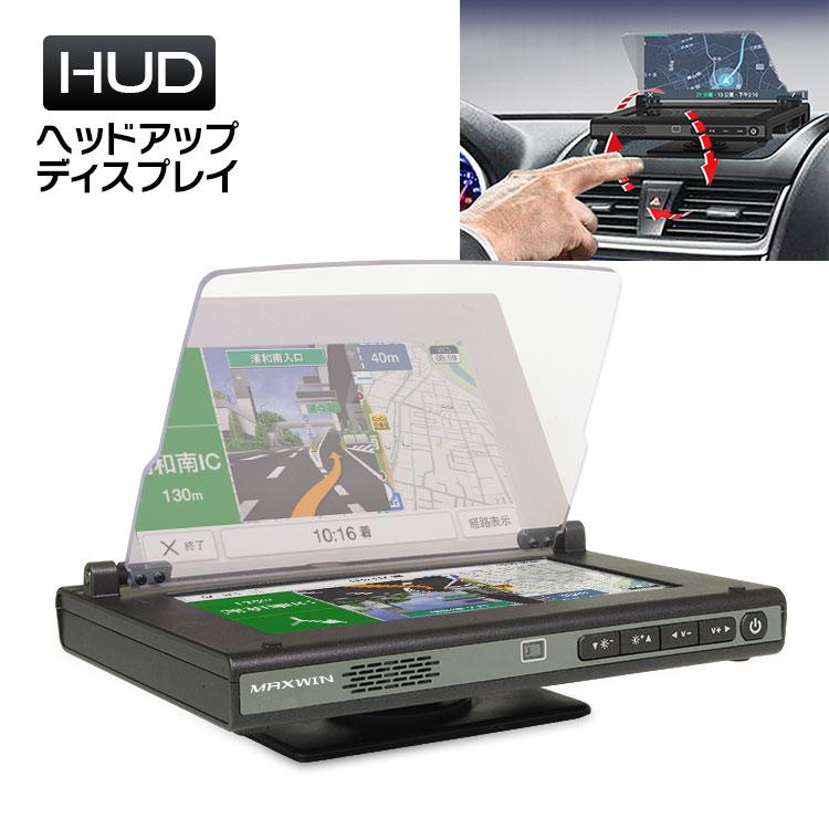 ヘッドアップディスプレイ ヘッドアップディスプレー ジェスチャー コントロール HUD 車載 WiFi OBD2 TPMS対応 iPhone スマートフォン Android アンドロイド HDMI RCA DVDプレーヤー 安全運転 ながら運転 アプリ 【あす楽対応】