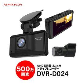 ドライブレコーダー 前後 2カメラ 3840×2160Pixel 超高画質 SONY STARVIS IMX335センサー搭載 電波干渉対策済 GPS搭載 前後同時録画 リア 1080P