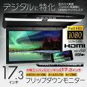 フリップダウンモニター 17.3インチ フルHD 高画質液晶 HDMI対応 SD USB スマートフォン iPhone 充電 1080p RCA 超薄型設計 大...