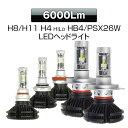 LEDヘッドライト H4 車検 基準設計 フォグランプ ワンピース 一体型 ファンレス LED 6000ルーメン ZESチップ H4 Hi/Lo H8 H11 ...