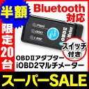 ELM327 Bluetooth ワイヤレス OBD OBD2アダプター OBD2 マルチメーター スキャンツール ON/OFFボタン付き OBDII 【あす楽...