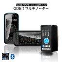 ELM327 Bluetooth ワイヤレス OBD2アダプター OBD2 マルチメーター スキャンツール ON/OFFボタン付き OBDII 【あす楽対応】
