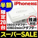 送料無料 iOBD2 日本語 車両診断ツール Bluetooth ワイヤレス OBD2 iPhone iPad Android エラーコード消去 速度 回転数 ...