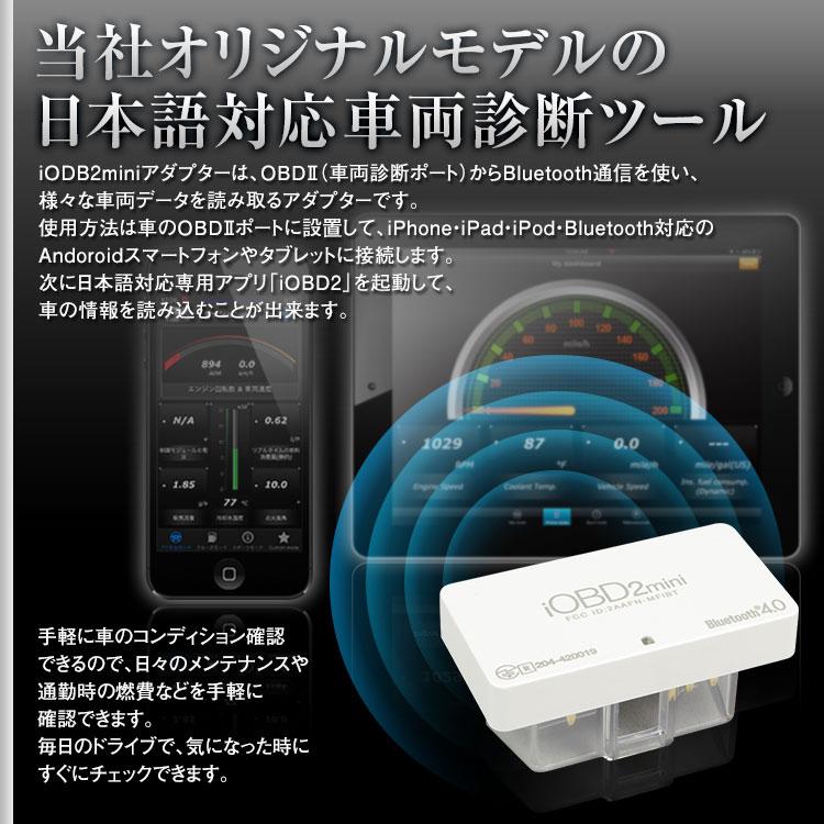 送料無料 iOBD2 日本語 車両診断ツール Bluetooth ワイヤレス OBD2 iPhone iPad Android エラーコード消去 速度 回転数 燃費 電圧 【あす楽対応】