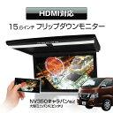 フリップダウンモニター 15.6インチ フルHD 高画質液晶 HDMI対応 SD USB スマートフォン iPhone 充電 1080p RCA 超薄型設計 N...
